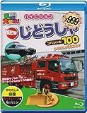 乗り物大好き!ハイビジョン NEWじどうしゃスペシャル100(Blu-ray Disc)