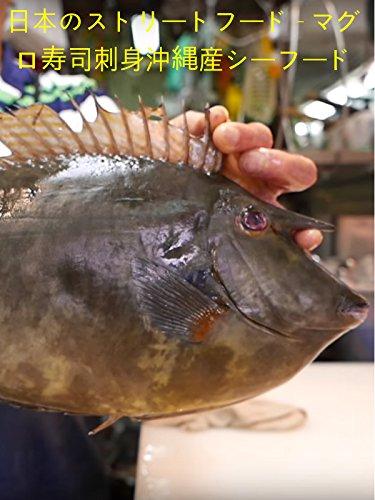 日本のストリートフード - マグロ寿司刺身沖縄産シーフード