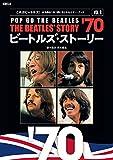 ビートルズ・ストーリー Vol.9 1970 (CDジャーナルムック)