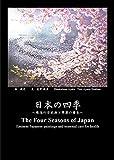 日本の四季―珠玉の日本画と季節の養生