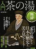 入門 茶の湯 (洋泉社MOOK)