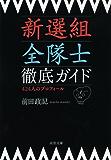 新選組 全隊士プロフィール 四二四人 (河出文庫)