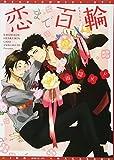 恋まで百輪 (ディアプラス・コミックス)