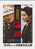 映画チラシ 「海峡」監督 森谷司郎 出演 高倉健、吉永小百合、三浦友和、大谷直子
