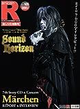 スーパーエンタメ新聞アニカンR105 Sound Horizon大特集『Maerchen』7th Story CD&CONCERT【超LIVE特集号300円】[雑誌]