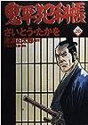 コミック 鬼平犯科帳 第26巻