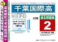 翔凛高校【千葉県】 H24年度用過去問題集2(H23+模試)