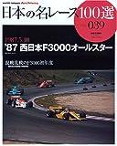 日本の名レース100選 VOL.39 (SAN-EI MOOK AUTO SPORT Archives)