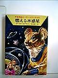燃える氷惑星 (ハヤカワ文庫 SF 153 宇宙英雄ローダン・シリーズ 17)