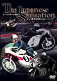 The Japanese Sensation [DVD]