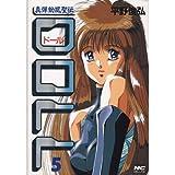 真弾劾凰聖伝DOLL 5 (ノーラコミックス)