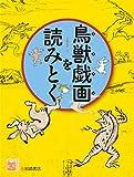 調べる学習百科 鳥獣戯画を読みとく