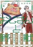 おじさんと野獣 (2) (WINGS COMICS)
