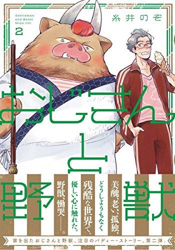 おじさんと野獣 (2) (WINGS COMICS)の詳細を見る