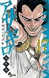 アサギロ~浅葱狼~ 17 (ゲッサン少年サンデーコミックス)