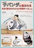 本物みたいな子パンダと寝られる 大きく膨らむクッション収納ケースBOOK (バラエティ)