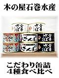 木の屋 石巻水産 味比べ缶詰 金華さば みそ煮缶詰/水煮缶詰・いわし缶詰・さんま缶詰 4種×各2缶(計8缶) セット