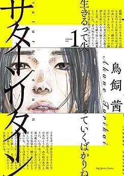 [鳥飼茜]のサターンリターン(1) (ビッグコミックス)