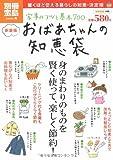 新装版 おばあちゃんの知恵袋 家事のコツと基本700 (別冊宝島1626 ホーム)