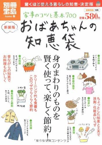 新装版 おばあちゃんの知恵袋 家事のコツと基本700 (別冊宝島1626 ホーム)の詳細を見る