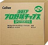 カルビー 2017プロ野球チップス スペシャルボックス第2弾 176g