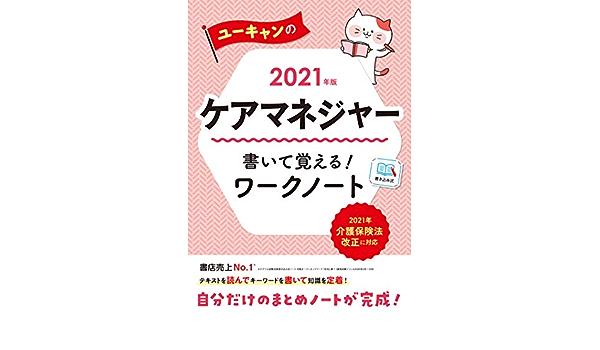 2021 改正 介護 法 保険