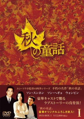秋の童話 DVD-BOXIの詳細を見る
