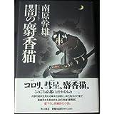 闇の麝香猫