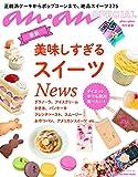 an・an SPECIAl 最新美味しすぎるスイーツNews (マガジンハウスムック) -