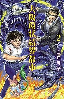 [白井弓子]の大阪環状結界都市 2 (ボニータ・コミックス)