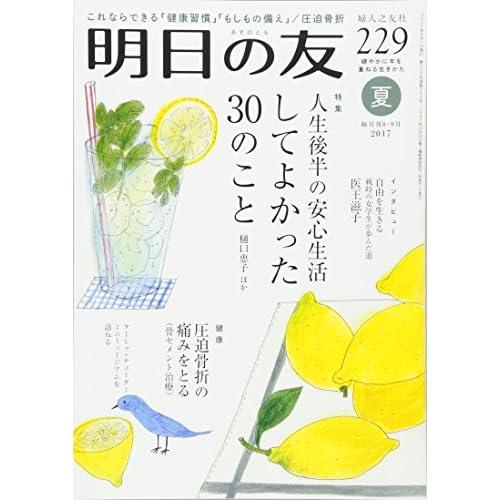 明日の友 229号 夏 [雑誌]
