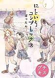 にじいろコンプレックス プチキス(7) (ヤングマガジンコミックス)