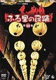 ふる里の民踊第58集 [DVD]