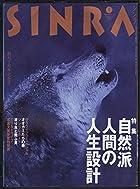 SINRA(シンラ) 1995年 1月号