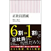 正社員消滅 (朝日新書)