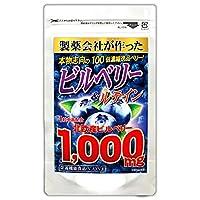 ビルベリー1,000mg(大容量約6ヵ月分/180粒)
