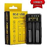 18650 充電器 急速電池充電器  USB出力機能付き  (2充電スロット )