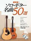 超定番! ソロ・ギター 名曲50選
