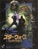 スターウォーズジェダイの復讐 (角川mini文庫 (78))