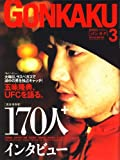 GONKAKU (ゴンカク) 2008年 03月号 [雑誌]