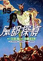 風都探偵 ライドウォッチ&ガンバライジングカード&イラストペーパーセット付き限定版 第05巻