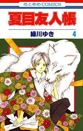 夏目友人帳 4 (花とゆめコミックス)の詳細を見る