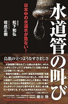 日本中の水道水が危ない! 水道管の叫び 中経出版