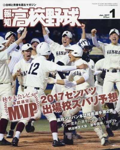 高校野球 2017年 01 月号 [雑誌]
