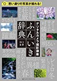 デジタルカメラ撮影講座 ふんいき辞典