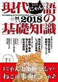 「現代にゃん語の基礎知識2018──THE YEARBOOK OF THE...」販売ページヘ