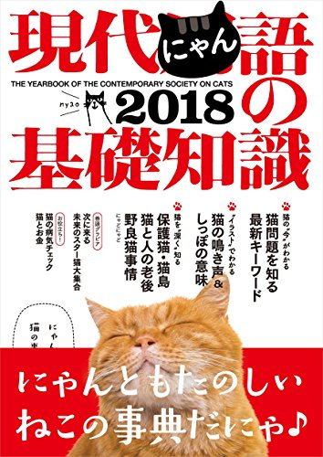現代にゃん語の基礎知識2018──THE YEARBOOK OF THE CONTEMPORARY SOCIETY ON CATS
