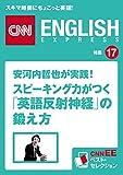 安河内哲也が実践スピーキング力がつく英語反射神経の鍛え方CNNEE ベストセレクション