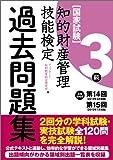 知的財産管理技能検定3級 出題領域順・過去問題集(第14回・第15回)