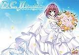 D.C.II Dearest Marriage~ダ・カーポII~ディアレストマリッジ